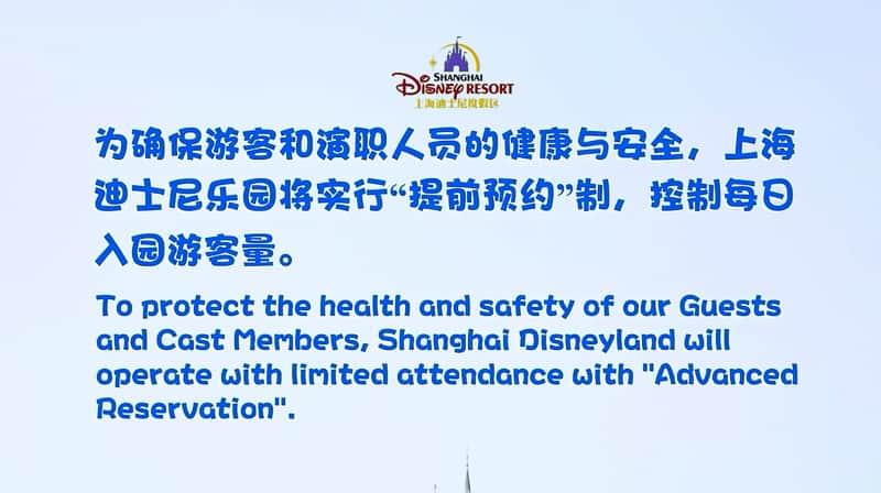 Shanghai Disneyland advanced reservations