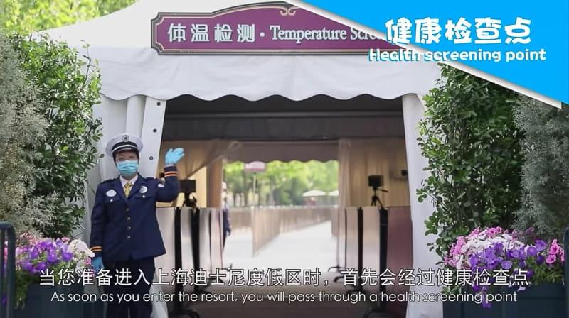 Shanghai Disneyland Health Screening