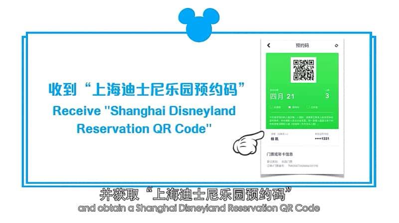 Shanghai Disneyland Reservation QR Code