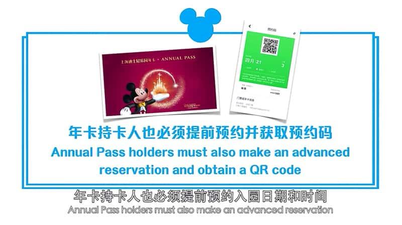 Shanghai Disneyland Annual Passholders QR code