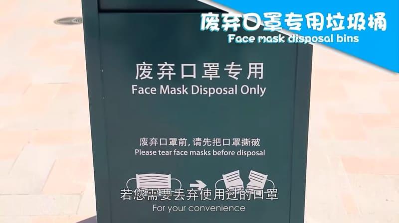 disposing of face masks in Shanghai Disneyland