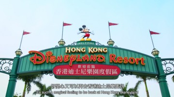 Hong Kong Disneyland Sign