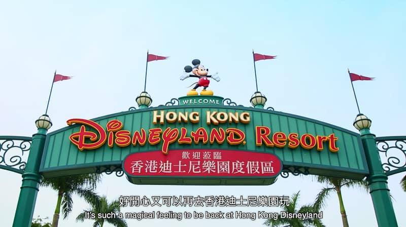 Hong Kong Disneyland Sign